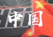 济南:鲁能主场为国庆献礼 万人高唱歌唱大发棋牌牛牛祖国