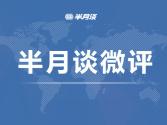 """北京pc28开奖结果微评:普及未成年人性教育需要""""滴水之功"""""""