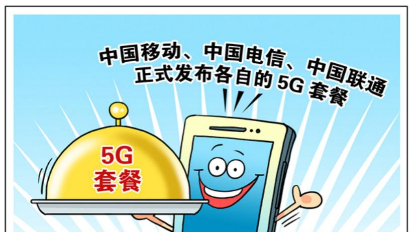 5G来了!详解你关心的套餐、信号这些问题