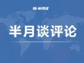 """这样的行为,是给""""中国机长""""抹黑,更是给公共安全添乱!"""