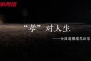 """""""孝""""對人生——全國道德模范田琴"""