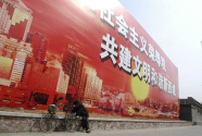 新中国峥嵘岁月|科学发展观