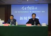 """今日中国论坛""""首届数字经济发展论坛""""暨 """"数字经济报告""""媒体新闻发布会在京举行"""