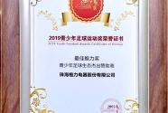 彰顯企業社會責任 格力獲青少年足球產業推力獎