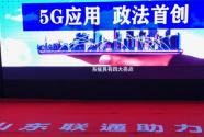 """5G遠程示證""  政法首創"