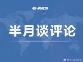 半月谈评论:上级如何能听见乡镇的声音?郑州做法值得借鉴