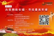 """第三届""""共筑钢铁长城·寻找最美军嫂""""活动最美名单揭晓了!"""