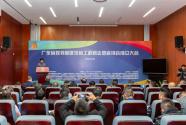 """广东省""""三师""""专业志愿者协会在广州成立 助力美丽乡村建设"""
