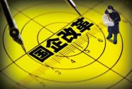 国资委定调2020国资国企改革路线图