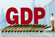 中国经济年报凸显里程碑式新跨越