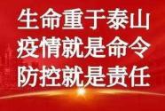 """依法防控是战""""疫""""最有力武器"""