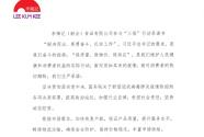 """抗击疫情践行""""三保"""" 李锦记承诺保价格保质量保供应"""