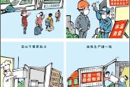 """新華網評:要安全地""""復"""",也要高效地""""產"""""""