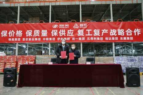 """生产流通企业通力合作 """"保供稳价""""协议助力战""""疫"""" 首农食品集团与物美集团签署战略合作协议"""