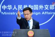 外交部:反对一切形式的歧视和偏见