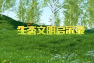 电视纪录片《生态文明启示录》第二季播出