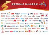 中国WEY于智能网联时代 信息安全对策显远见