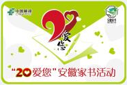 """""""20爱您""""安徽家书征集活动开始啦!"""