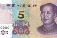 """第五套5元纸币上新 变身""""土豪金"""""""