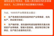 """保障防汛和生活物资供应 阿里B2B事业群为受灾地区构建""""数字堤坝"""""""