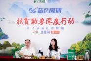 重慶5G+益農直播首場開播 巫溪紅池壩鎮扶貧產品亮相全國