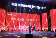 高扬责任 满载信赖 东风汽车股份开启新征程