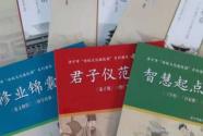 """复兴传统,如何走出重重困境?——传统文化教育的""""济宁突围"""""""