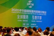 2020年服贸会将于9月在京举行 好未来将携多项人工智能解决方案亮相