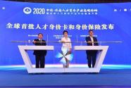2020中国•济南人力资本产业高端论坛召开