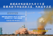我國成功發射高分九號05星 搭載發射多功能試驗衛星、天拓五號衛星