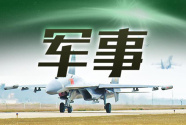 国防部回应美发布《中国军事与安全态势发展报告》