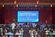 产业扶贫助力乡村振兴 首届西北农副食品公益推介会在西安举行