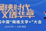 中国网络文学联合出海计划启动