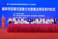 引資額893.8億元 第十五屆榆林國際煤博會成果豐碩