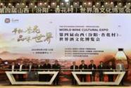 第四届山西(汾阳·杏花村)世界酒文化博览会开幕