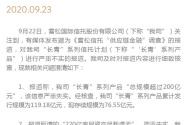 雪松国际信托关于媒体不实报道的澄清公告