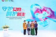 默沙东助力健康中国,共促妇幼健康