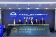 吹響越野集結號 中國汽車工業協會越野車分會成立