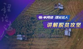 """第16集:貴州大山里,有一群奔向幸福的""""薏中人"""""""