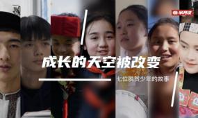 成长的天空被改变:新年寻访各民族脱贫少年(上辑)