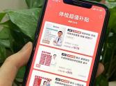 """臨近春節""""健康年貨""""走俏,拼多多""""百億補貼""""加碼""""健康年貨"""""""