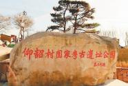 考古遺址公園帶火了仰韶文化