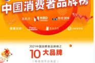 """為美好生活賦能 格力獲評""""2021中國消費者品牌榜十大品牌"""""""