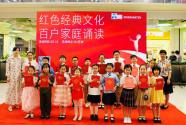 """上海市虹口區婦聯:""""紅色經典文化、百戶家庭誦讀"""" 優勝家庭現場演繹精彩不斷"""