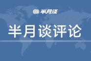 """""""一路象北""""事件,能否為中國社會處理人獸沖突留下積極的范本?"""