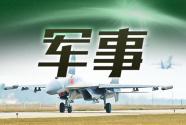 """殲-20戰機列陣空軍""""強軍先鋒飛行大隊"""""""