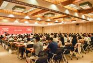 福建師范大學舉辦《馬克思主義政治經濟學概論》(第二版)學術研討會