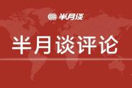 全面建成小康社會的家國之路,蘊含了怎樣的中國密碼?