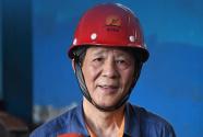 大国工匠艾爱国:当工人就要当一个好工人