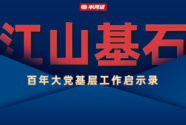 """百年大黨基層工作啟示錄(一):""""支部建在連上"""",凝聚基層力量"""